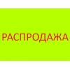 Распродажа запчастей на модели 2000-2019 гг.